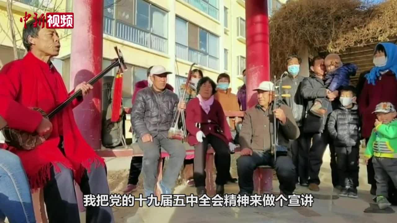 """农村艺人组团方言rap""""出道"""" 土味说唱展非遗之美"""