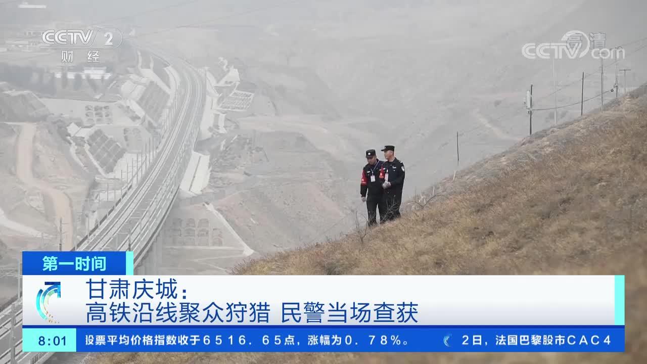 甘肃庆城:高铁沿线聚众狩猎 民警当场查获