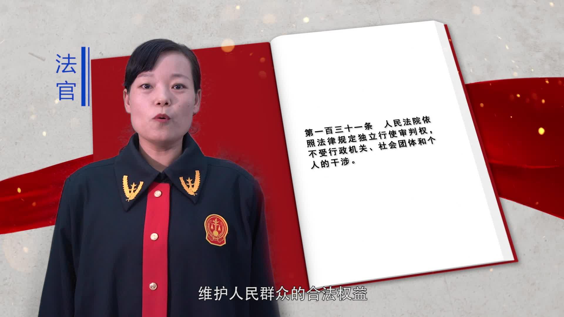 我与宪法微视频:告白宪法