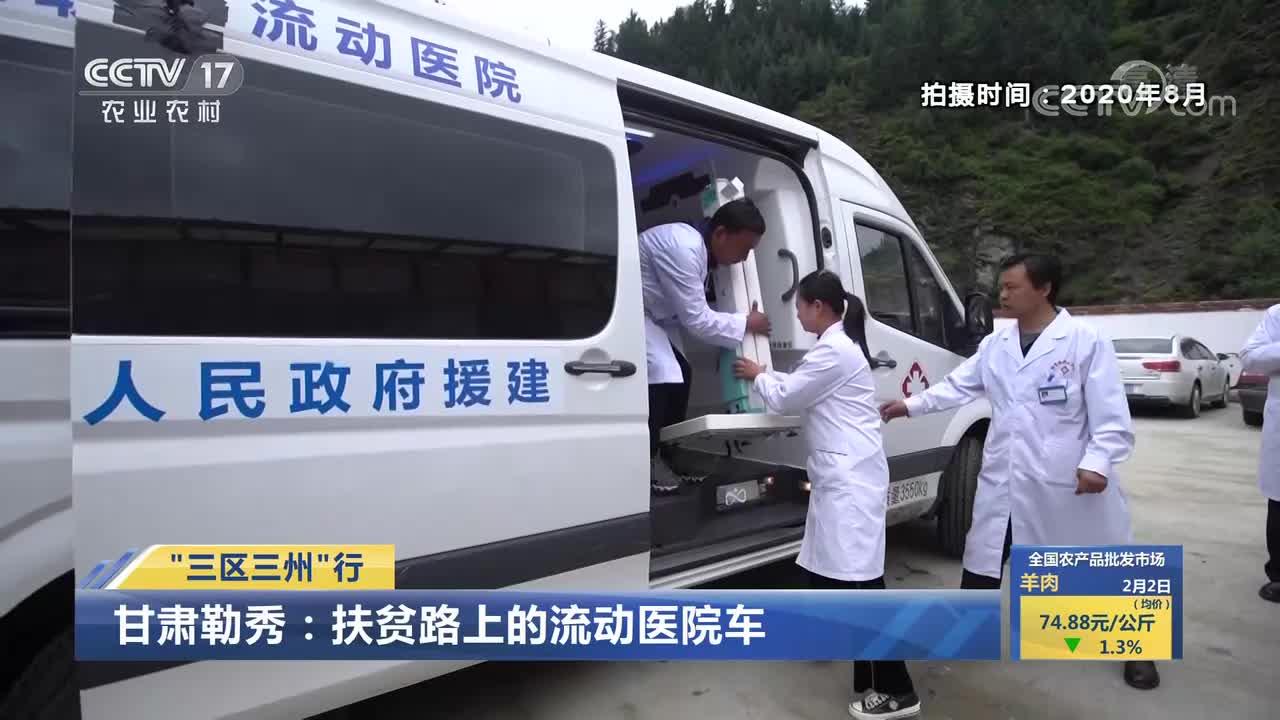 """【""""三区三州""""行】甘肃勒秀:扶贫路上的流动医院车"""