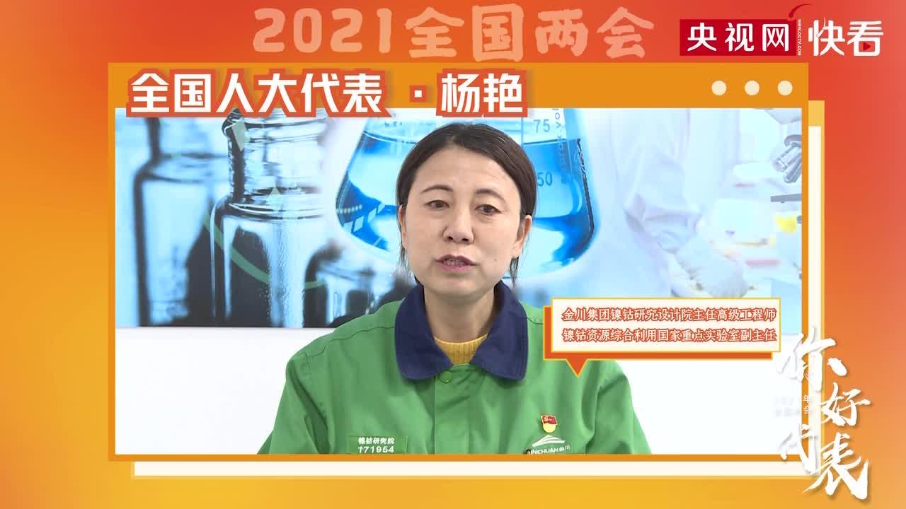 全国人大代表杨艳:科研工作面向国家重大需求