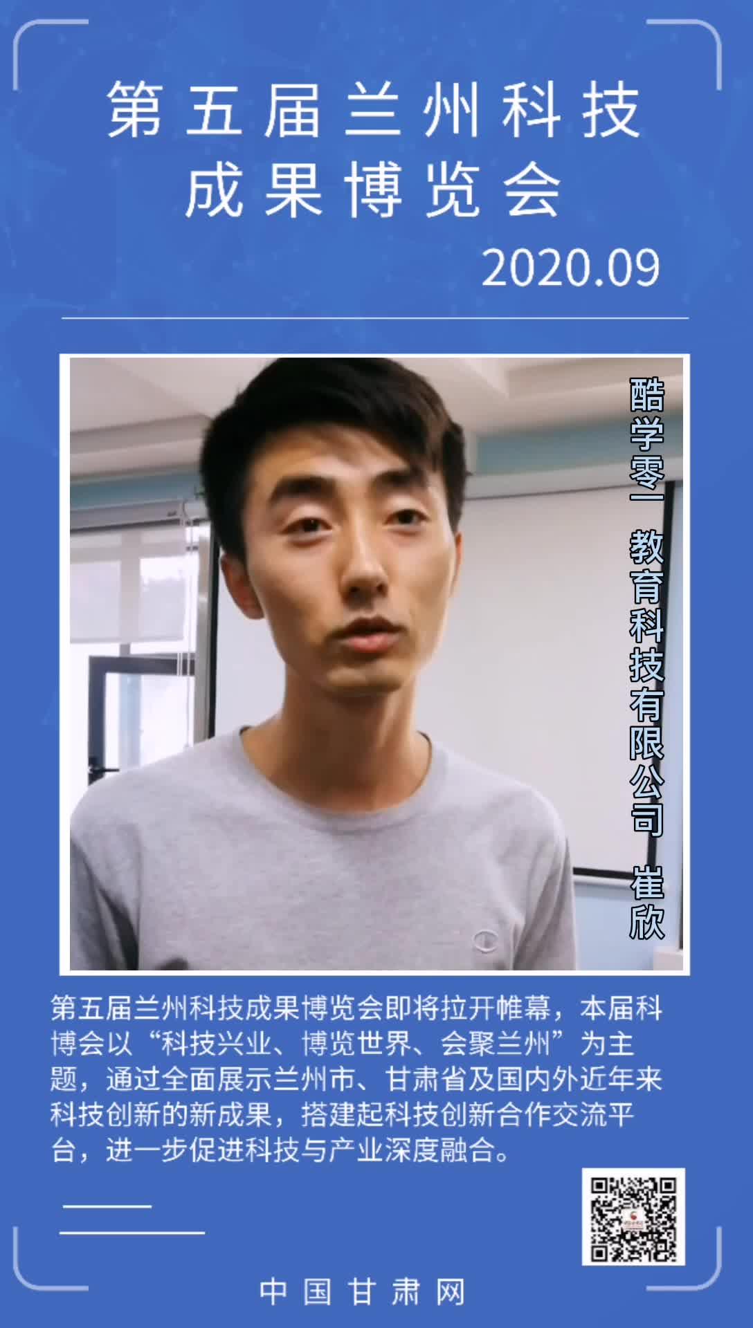 """【兰州科博会】西部创客:成中小企业""""圆梦""""之地"""