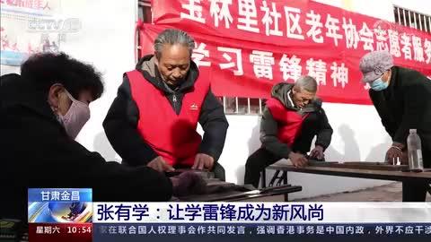[新闻直播间]甘肃金昌 张有学:让学雷锋成为新风尚