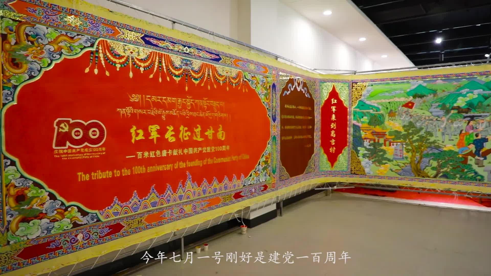 震撼!111米《红军长征过甘南》巨幅唐卡庆祝建党100周年