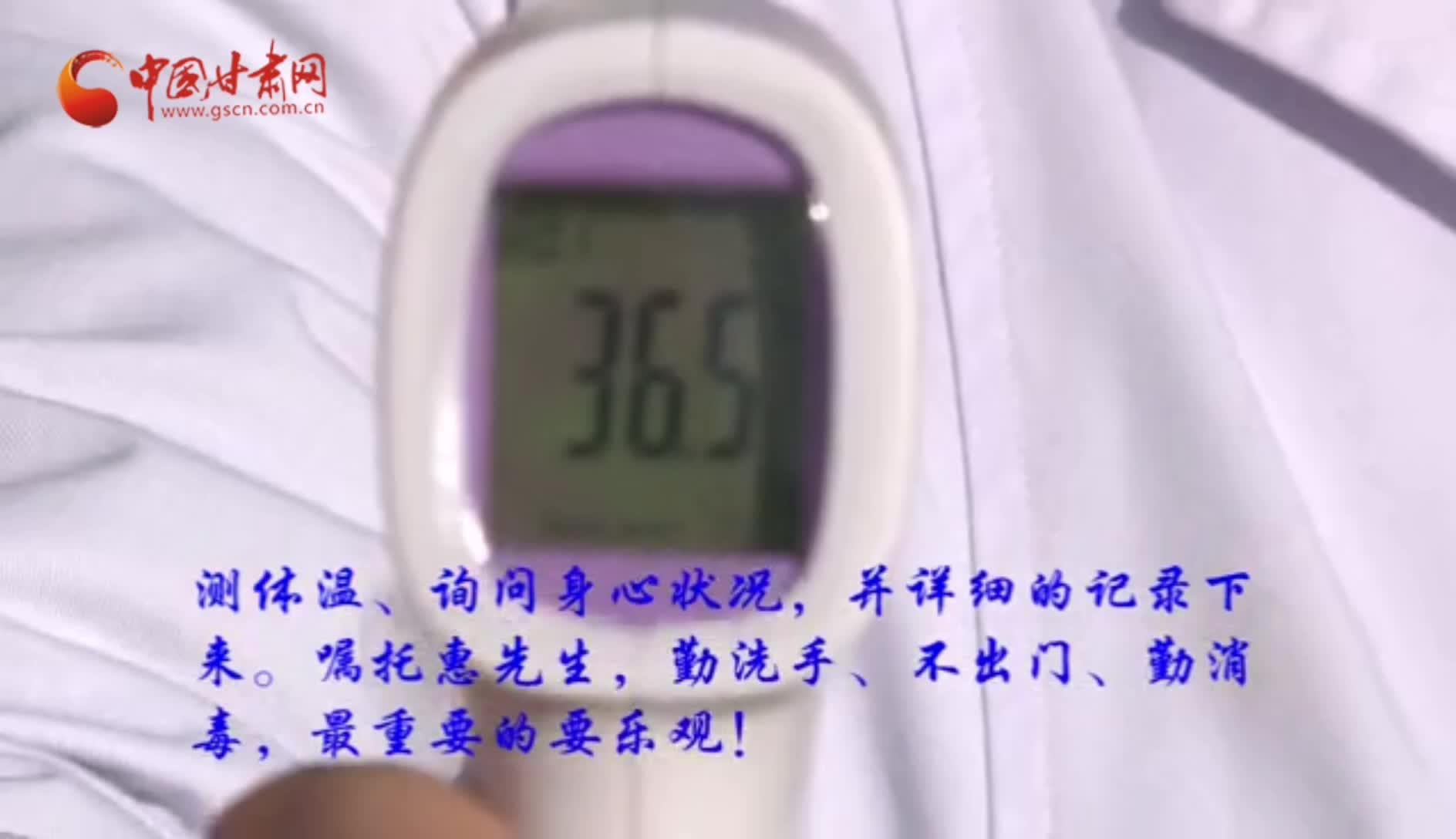 """【甘肃全民战""""疫""""】惠先生的隔离日记"""