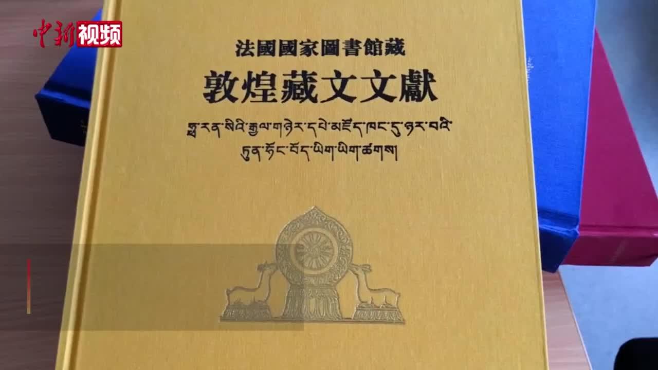 法藏敦煌古藏文文献首次全部整理出版