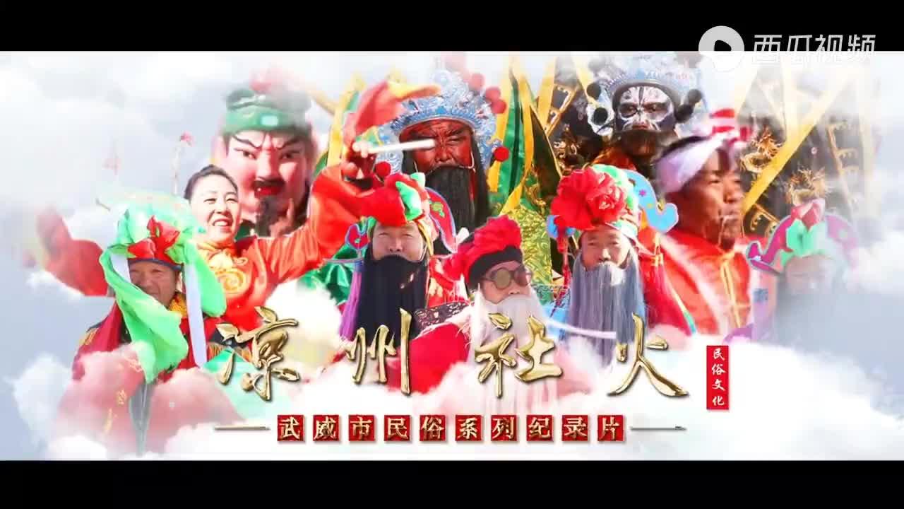 文化过大年·武威最中国(二十一) || 民俗传乡情——非遗振雄风