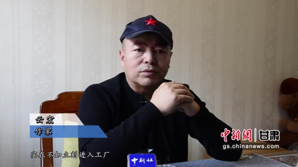 专访作家云宏讲述文坛人生:培养新生代力量 坚持原创立身