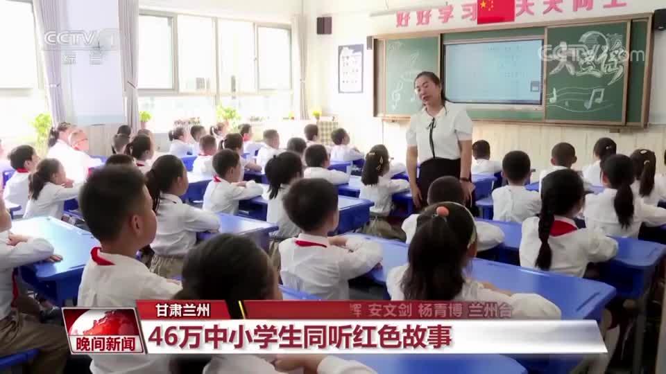 甘肃兰州:46万中小学生同听红色故事