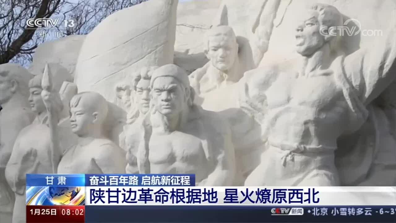 【奋斗百年路 启航新征程】甘肃:陕甘边革命根据地 星火燎原西北